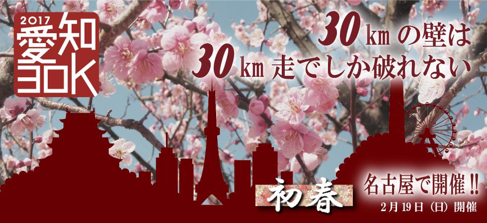 2017年2月19日(日)に開催される、愛知30Kは名古屋で開催!