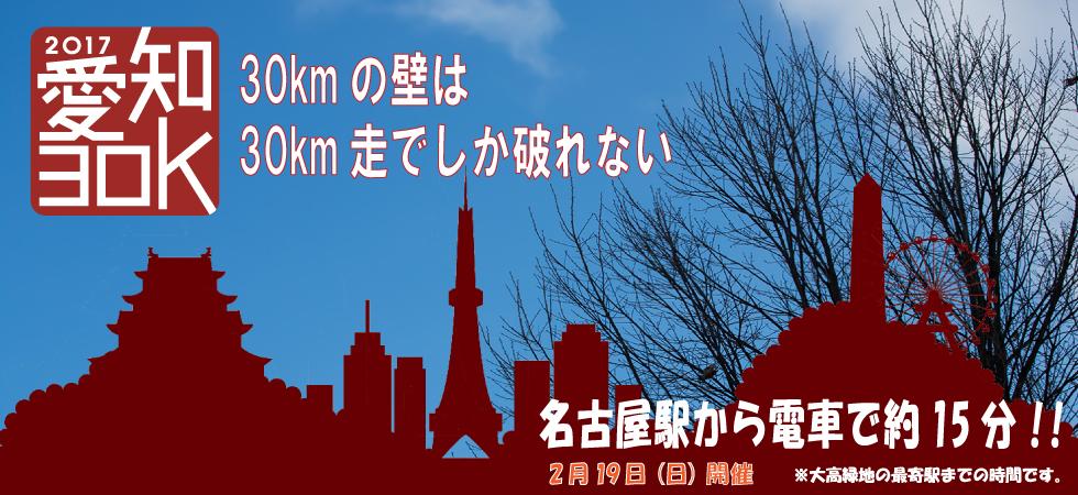 2017年2月19日(日)に開催される、愛知30Kは名古屋駅から電車で15分!