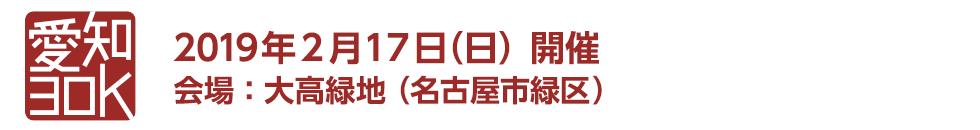 愛知30K【公式】