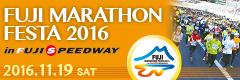 富士マラソンフェスティバル2016