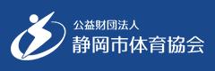 公益財団法人 静岡市体育協会