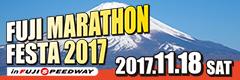 富士マラソンフェスティバル2017